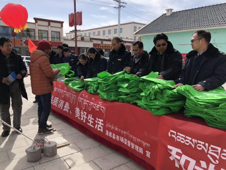 """泽库县采取多种形式开展""""3·15""""国际消费者权益日活动"""
